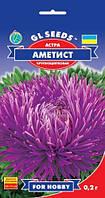 Семена Астры Аметист (0.2г), For Hobby, TM GL Seeds