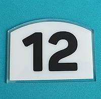 Номер на двері квартири, офісу, кабінету на клейкій основі