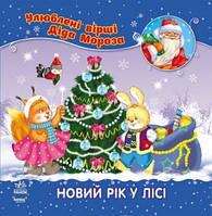 Новий рік у лісі Улюблені вірші Діда Мороза