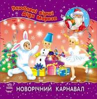 Новорічний карнавал Улюблені вірші Діда Мороза
