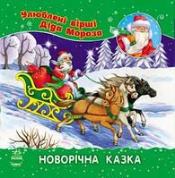 Новорічна казка Улюблені вірші Діда Мороза