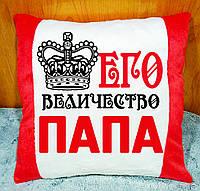 """Подушка с надписью """"Его Величество Папа"""""""