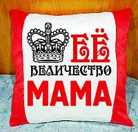 """Подушка с надписью """"Её Величество Мама"""""""