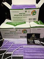 Фиолетовые защитные маски трехслойные премиум качества! Вставка для носа, резинки не режут уши и не рвутся!