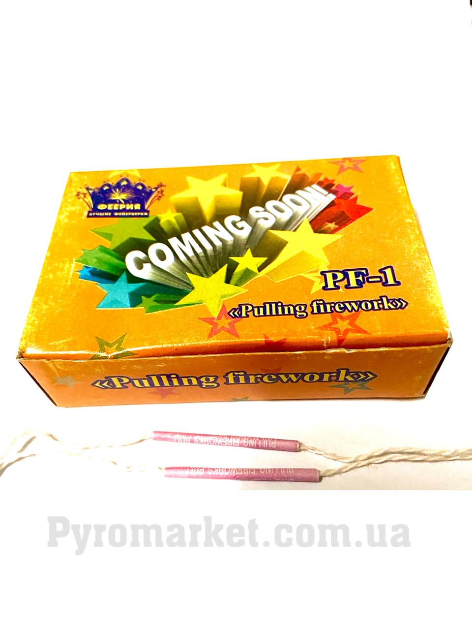 Нить-хлопушка Феерия PF-1 60 шт/уп