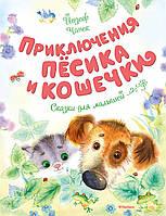 Приключения Пёсика и Кошечки. Чапек Й.