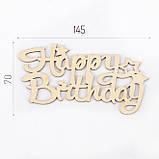 "Деревянный декор ""Happy Birthday"", чипборд 14,5*7 см, фото 2"