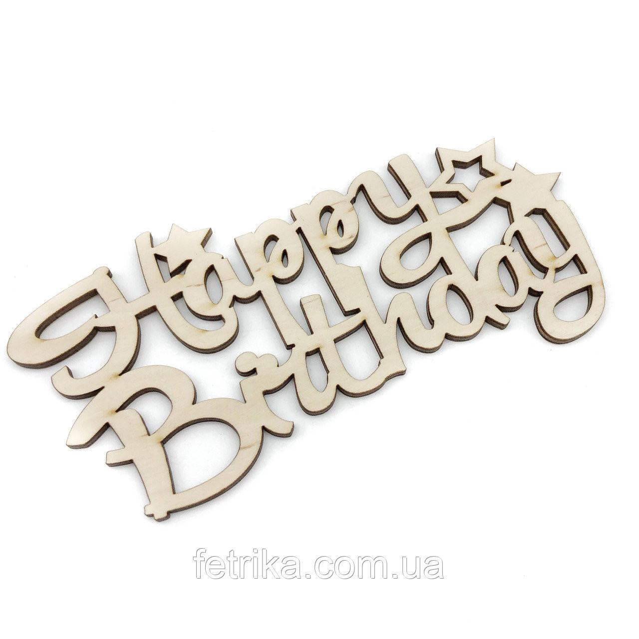 "Деревянный декор ""Happy Birthday"", чипборд 14,5*7 см"