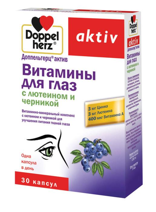 Витамины для глаз с черникой Doppelherz® Aktiv (Доппельгерц Актив)
