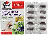 Витамины для глаз с черникой Doppelherz® Aktiv (Доппельгерц Актив), фото 2