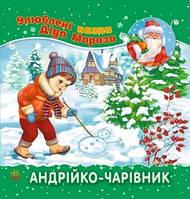 Улюблені казки Діда Мороза Андрійко-чарівник