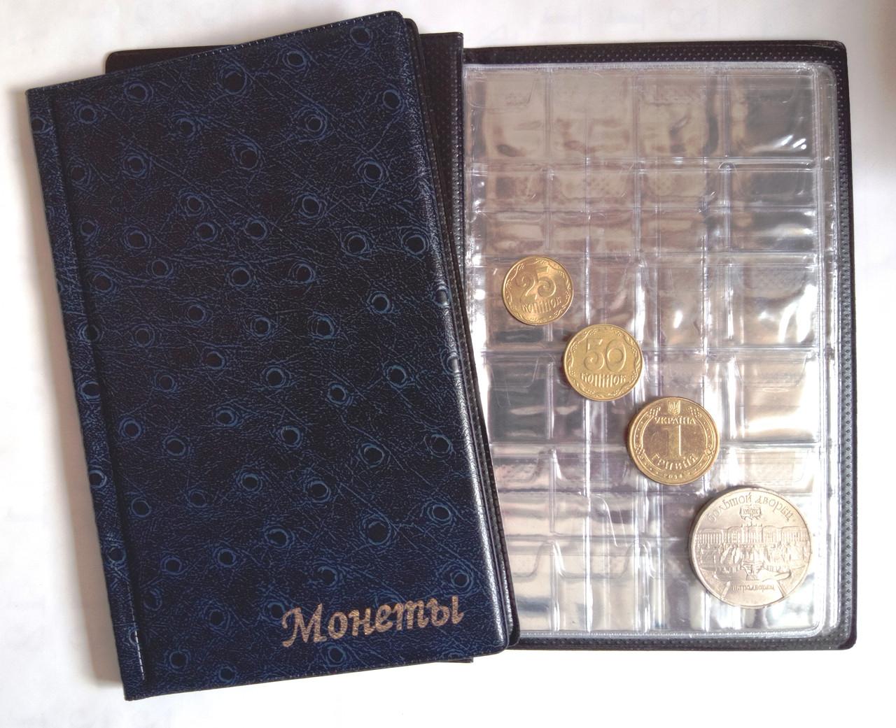 Альбом для монет Мікс 132 осередку