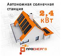 Автономная солнечная станция 2,4 кВт для дома или дачи