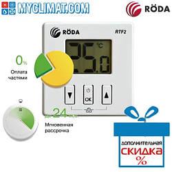 Бездротовий кімнатний термостат Roda RTF2