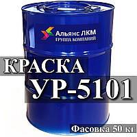 Эмаль  УР-5101 эпоксидно полиуретановая  для антикоррозионной защиты металла