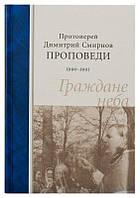 Проповеди. 1990-1991. Граждане неба. Протоиерей Димитрий Смирнов