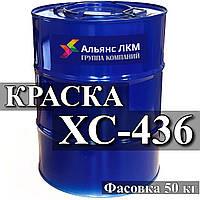 Емаль ХС-436 для захисту від корозії району ПВЛ та підводної частини корпусів суден