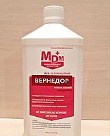 Вернедор, 1 л - конц. для проведения дезинфекции, ПСО и стерилизации (MDM) Украина
