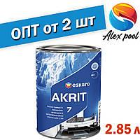 Eskaro Akrit 7 2,85 л - Миється шовково-матова фарба для стін Біла, шелковоматовая акрилатна фарба