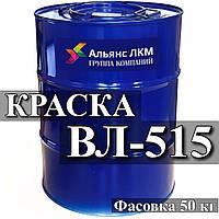 Эмаль ВЛ-515 для окраски ёмкостей с топливом