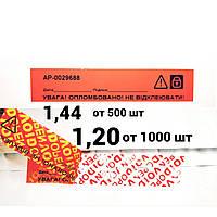 Пломбы наклейки 20х100мм тип ПС гарантийные наклейки