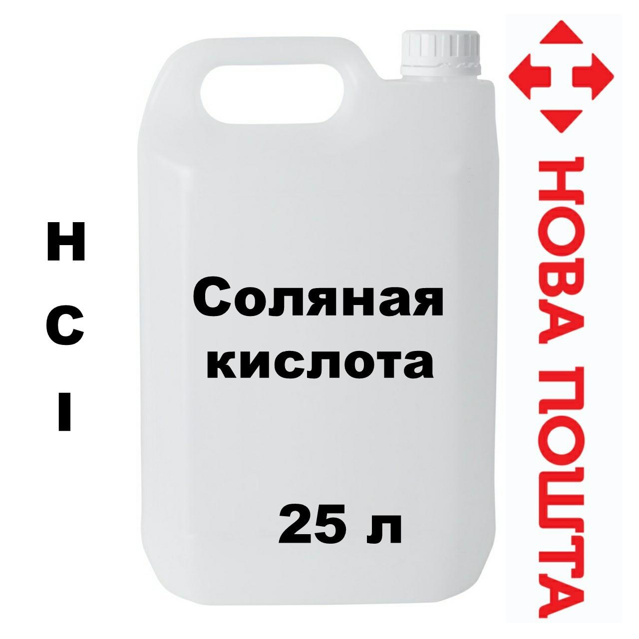 Соляная кислота 15 % 25 л КОНЦЕНТРАЦИЯ реальная