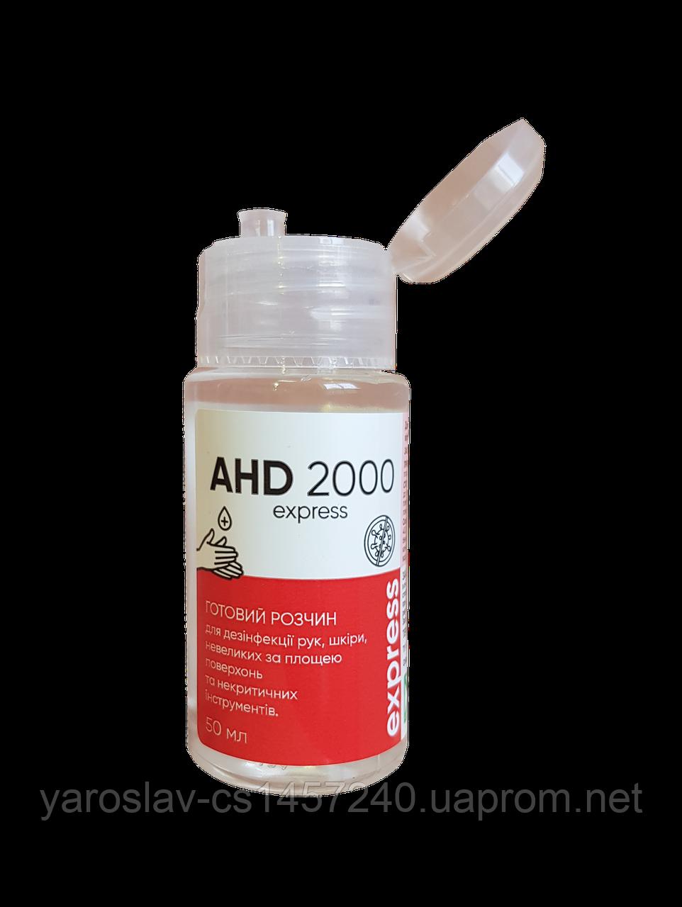 АХД 2000 експрес 50мл