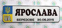 Номер на коляску С коричневыми буквами Ярослава