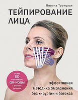 """Полина Троицкая """"Тейпирование лица"""""""