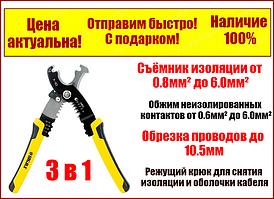 Знімач ізоляції багатофункціональний + кабелерез + обтиск 200 мм SIGMA 4371451