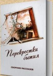 ПЕРЕКРЕСТКИ БЫТИЯ. Сборник рассказов.