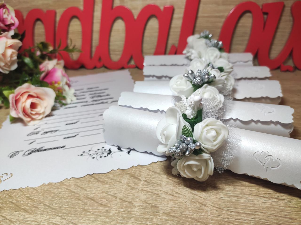 Пригласительные на свадьбу в свитках Изысканность. Белые с серебром.