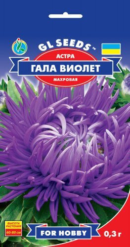 Семена Астры Гала Виолет (0.3г), For Hobby, TM GL Seeds