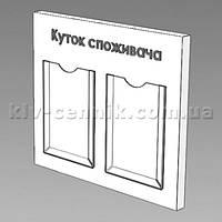 Стенд Уголок покупателя под формат 210 x 297 мм.