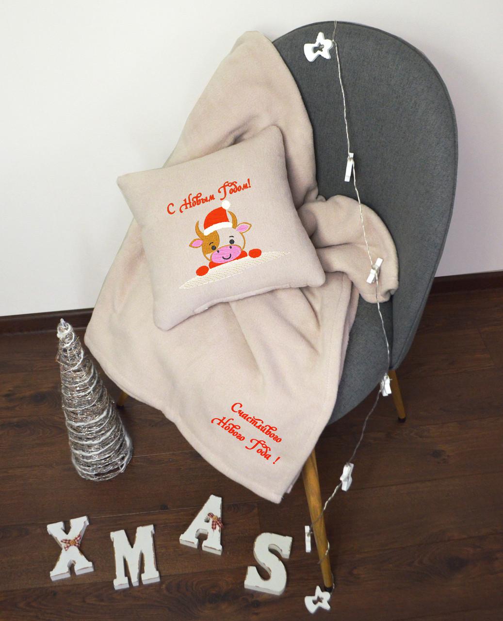"""Новогодний подарок - набор Slivki: подушка + плед с вышивкой """"Счастливого Нового Года!"""" 35 цвет бежевый"""