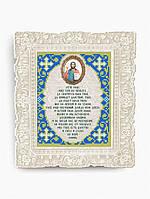 """Рисунок на ткани для вышивания бисером  """"Молитва Отче Наш"""""""
