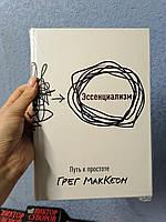 Маккеон Эссенциализм Путь к простоте (твердый переплет, теромоупаковка)