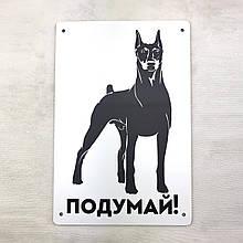 """Металева вхідна табличка """"Подумай!"""" доберман 22х15 см"""