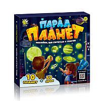 Набор Парад планет. Светящиеся интерьерные наклейки Солнечной системы. Раскраска в подарок ТМ Люмик