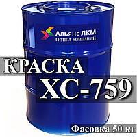 ХС-759 эмаль серебряная для получения химически стойкого лакокрасочного покрытия купить Киев