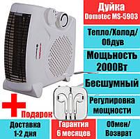 Дуйка  тепло-обогреватель MS-5903 2в1 тепловентилятор