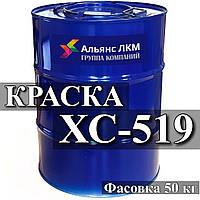 ХС-519 емаль для захисту від обростання підводної частини корпусів суден купити Київ