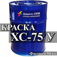 ХС-75у эмаль для защиты поверхности от воздействия агрессивных сред купить Киев