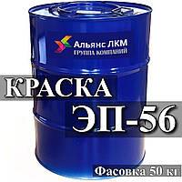 Эмаль ЭП-56 для окраски бетонных и металлических поверхностей качество ГОСТ