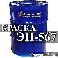 ЭП-567 эмаль для окраски поверхностей из сталей алюминия и ее сплавов и пластмасс купить Киев