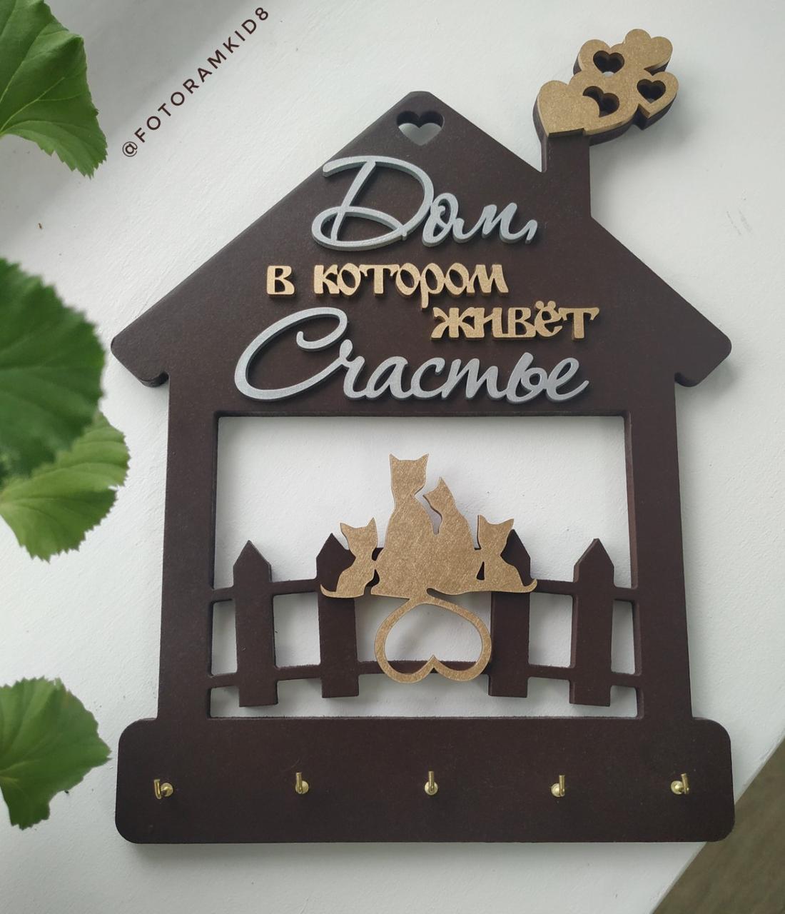 Ключница настенная, деревянная  Дом в котором живет счастье