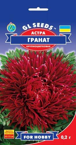 Семена Астры Гранат (0.2г), For Hobby, TM GL Seeds