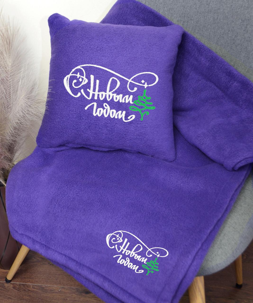 """Новогодний подарок - набор Slivki: подушка + плед """"С Новым Годом!"""" 01  цвет фиолетовый"""
