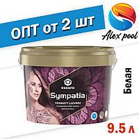 Eskaro Sympatia 9,5 л -Біла глубокоматовая фарба для стель з уповільненим часом висихання