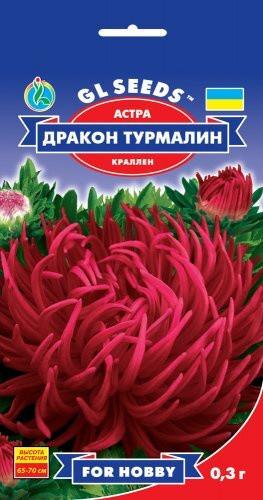 Семена Астры Дракон Турмалин (0.3г), For Hobby, TM GL Seeds